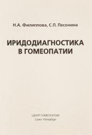 Иридодиагностика в гомеопатии, Н. А. Филиппова, С. П. Песонина