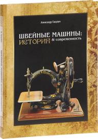 Швейные машины. История и современность, Александр Ганулич