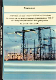 Указания по учету и анализу в энергосистемах технического состояния распределительных сетей напряжением 0,38-20 кВ с воздушными линиями электропередачи,