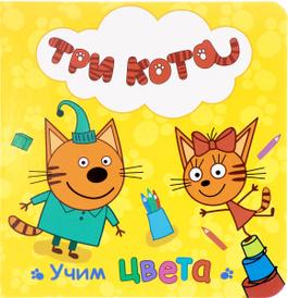 Три кота. Учим цвета,
