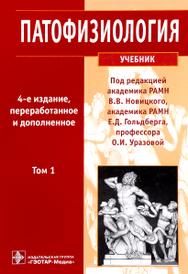Патофизиология. Учебник. В 2 томах. Том 1 (+ CD-ROM),