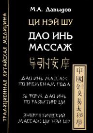 Дао Инь массаж. Ци Нэй Шу. Структурная пластика тела, М. А. Давыдов