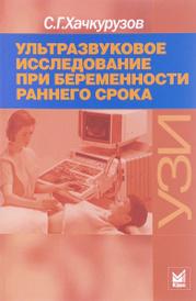 Ультразвуковое исследование при беременности раннего срока, С. Г. Хачкурузов