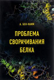Проблема сворачивания белка. Учебное пособие, А. Бен-Наим