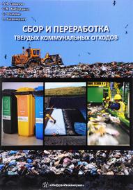 Сбор и переработка твердых коммунальных отходов, Л. И. Соколов, С. М. Кибардина, С. Фламме, П. Хазенкамп