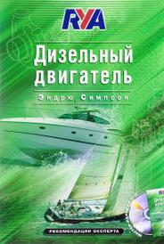 Дизельный двигатель, Эндрю Симпсон