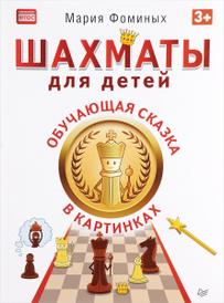 Шахматы для детей. Обучающая сказка в картинках, Мария Фоминых