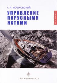 Управление парусными яхтами. Учебное пособие, С. Я. Мошковский