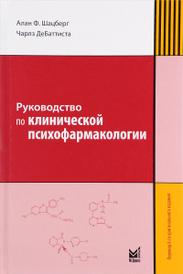 Руководство по клинической психофармакологии, Алан Ф. Шацберг, Чарлз ДеБаттиста
