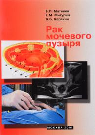Рак мочевого пузыря, Б. П. Матвеев, К. М. Фигурин, О. Б. Карякин