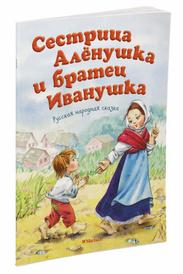 Сестрица Алёнушка и братец Иванушка,