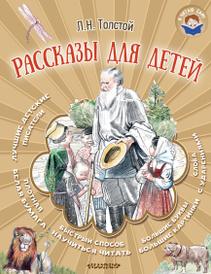 Л. Н. Толстой . Рассказы для детей, Л. Н. Толстой