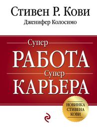Суперработа, суперкарьера, Кови Стивен Р,  Колосимо Дженнифер