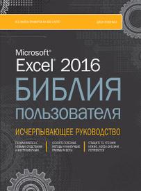 Excel 2016. Библия пользователя, Джон Уокенбах