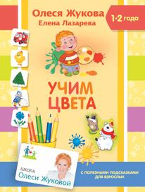 Учим цвета, Олеся Жукова