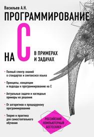 Программирование на C в примерах и задачах, А. Н. Васильев