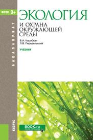Экология и охрана окружающей среды. Учебное пособие, Коробкин В.И. , Передельский Л.В.