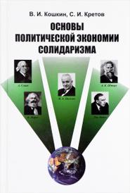 Основы политической экономии солидаризма, В. И. Кошкин, С. И. Кретов