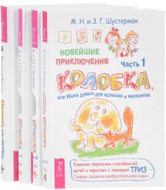 Новейшие приключения Колобка 1-3. Денис-изобретатель (Комплект из 4 книг), М. Н. и З. Г. Шустерман, Г. Иванов