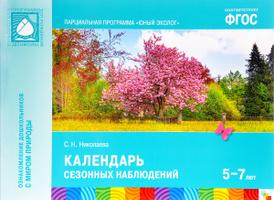 Календарь сезонных наблюдений. 5-7 лет, С. Н. Николаева