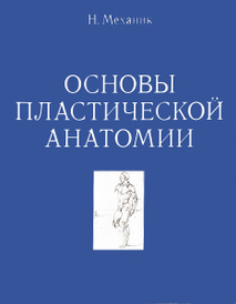 Основы пластической анатомии, Н. Механик