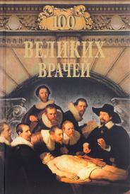 100 великих врачей, М. С. Шойфет