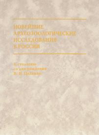 Новейшие археозоологические исследования в России. К столетию со дня рождения В. И. Цалкина,