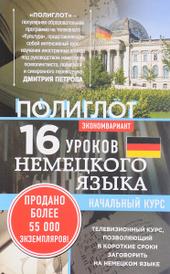 16 уроков немецкого языка. Начальный курс, А. М. Кржижевский