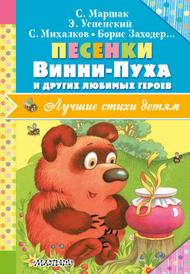Песенки Винни-Пуха и других любимых героев, С. Маршак С. Михалков Э. Успенский