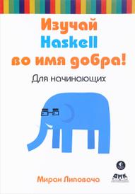 Изучай Haskell во имя добра!, Миран Липовача