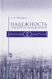 Надежность электроснабжения. Учебное пособие, С. И. Малафеев