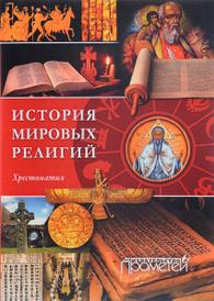 История религий мира. Хрестоматия,