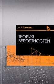 Теория вероятностей. Учебное пособие, А. В. Ганичева