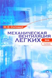Механическая вентиляция легких, О. Е. Сатишур