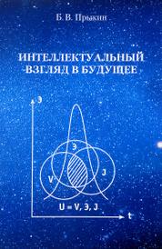Интеллектуальный взгляд в  будущее, Б. В. Прыкин