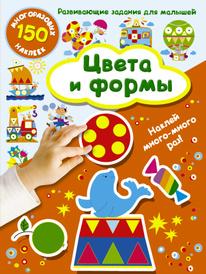 Цвета и формы, В. Г. Дмитриева