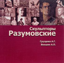 Скульпторы Разумовские, А. Г. Груздева, А. П. Векшин