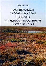 Растительность засоленных почв Поволжья в пределах лесостепной и степной зон, Т. М. Лысенко
