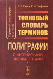 Термины полиграфии до 2014 года. Толковый словарь терминов полиграфии, Б. В. Каган, С. И. Стефанов