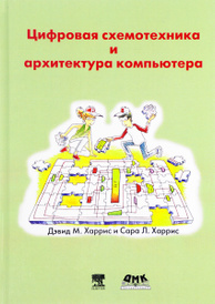 Цифровая схемотехника и архитектура компьютера, Дэвид М. Харрис, Сара Л. Харрис