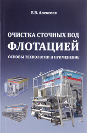 Очистка сточных вод флотацией. Основы технологии и применение, Е. В. Алексеев