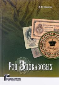 Род Злоказовых, В. П. Микитюк
