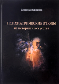 Психиатрические этюды из истории и искусства, Владимир Ефремов