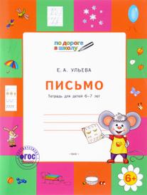 Письмо. Тетрадь для детей 6-7 лет, Е. А. Ульева