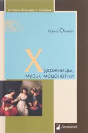 Художницы, музы, меценатки, Ирина Опимах