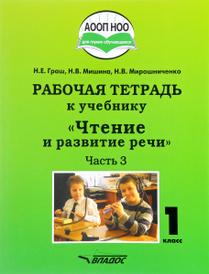 Чтение и развитие речи. 1 класс. Рабочая тетрадь. Часть 3, Н. Е. Граш, Н. В. Мишина, Н. В. Мирошниченко