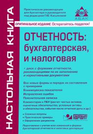 Отчетность. Бухгалтерская и налоговая (+ CD), Г. Ю. Касьянова