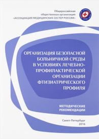 Организация безопасной больничной среды в условиях лечебно-профилактической организации фтизиатрического профиля. Методические рекомендации,