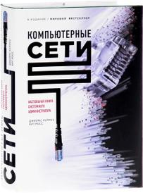 Компьютерные сети. Настольная книга системного администратора, Джеймс Куроуз, Кит Росс