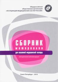 Сборник материалов для палатной медицинской сестры. Методические рекомендации,